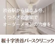 桜十字渋谷バースクリニック