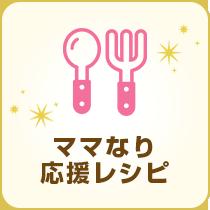 ママなり応援レシピ