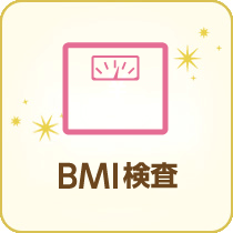BMI検査